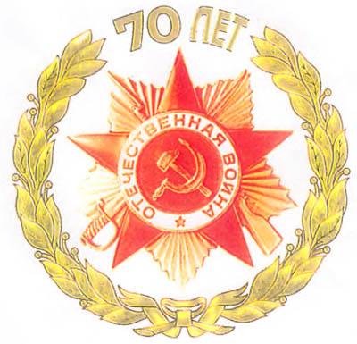 70-летию Победы в ВОВ