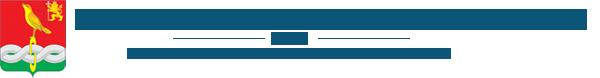 Официальный сайт органов местного самоуправления муниципального образования Собинский район Владимирской области